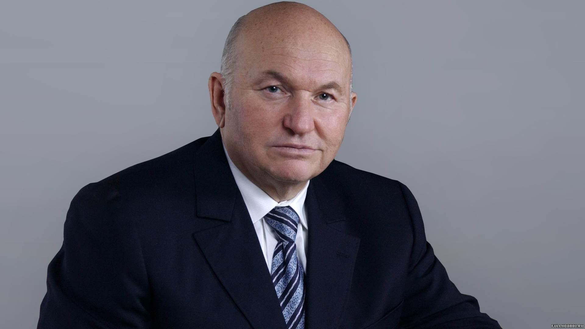 Памяти Юрия Лужкова
