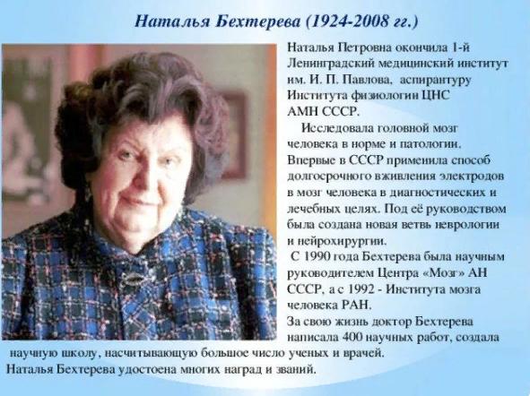 Как, по словам Натальи Бехтеревой, сделать память лучше