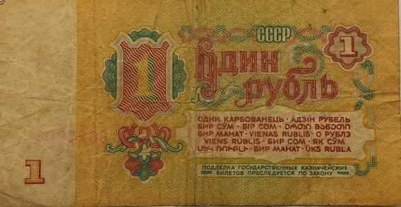 Советские рубли: загадки и шутки