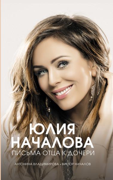 Что оставила после себя Юлия Началова - отрывки из книги о певице