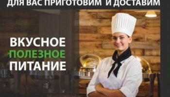 Преимущества правильного питания и доставки блюд